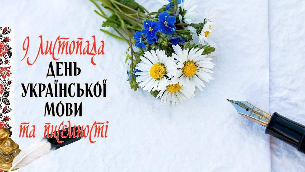 День української писемності та мови 9 листопада 2019 - привітанна зі святом