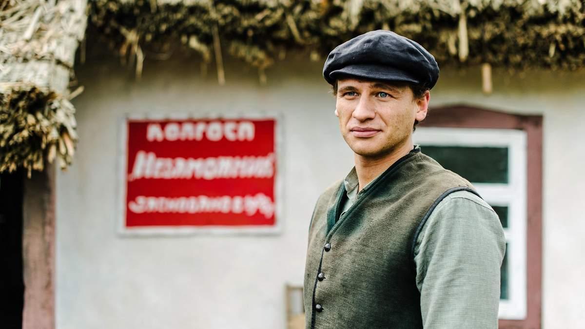"""Врятував в Голодомор тисячі людей: мережу підриває тизер до фільму """"Яків"""" про відомого українця"""