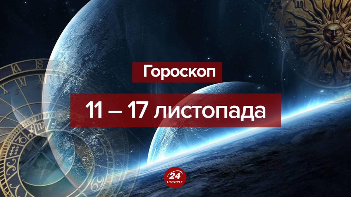 Гороскоп на неделю 11 – 17 ноября 2019 для всех знаков Зодиака