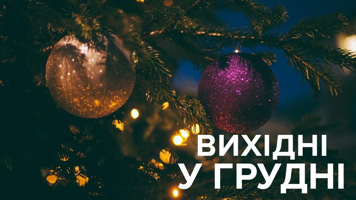 Выходные в декабре 2019 Украина – праздники и выходные дни