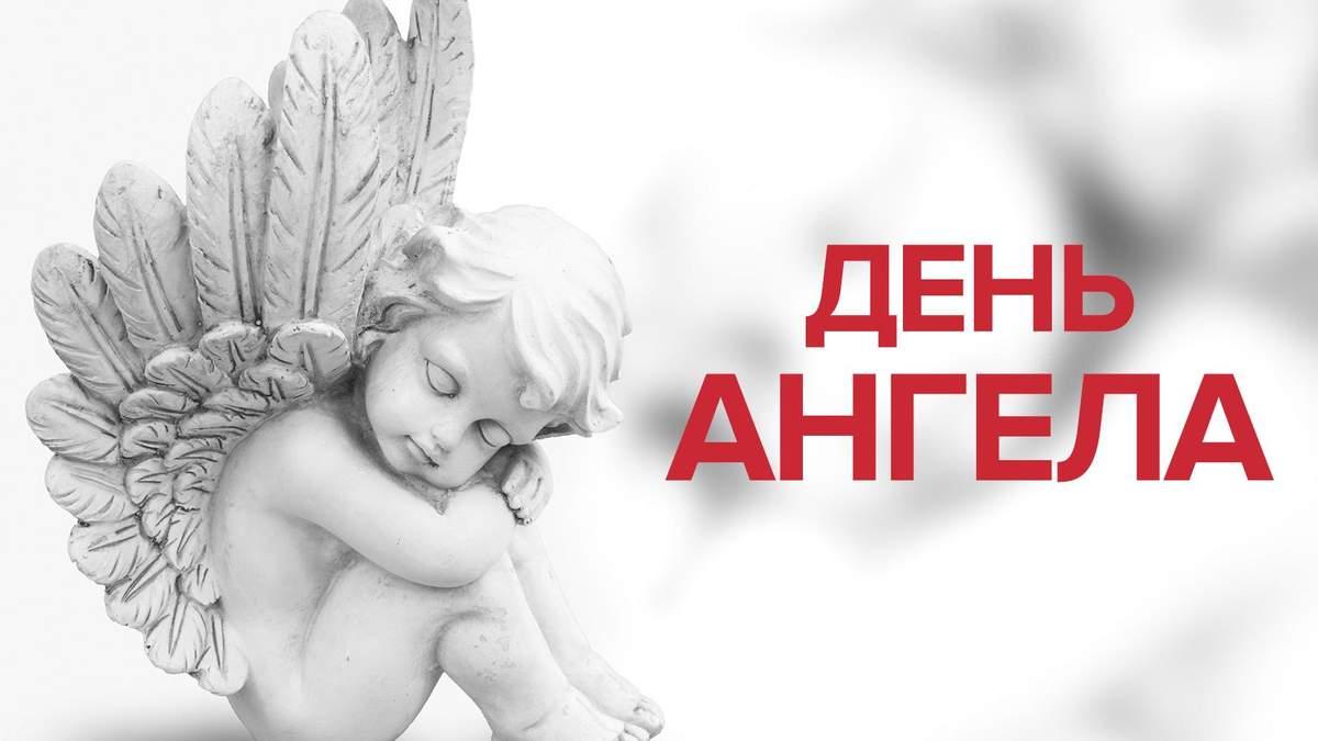 Картинки з Днем ангела Дмитра 2019: святкові листівки з днем Дмитра