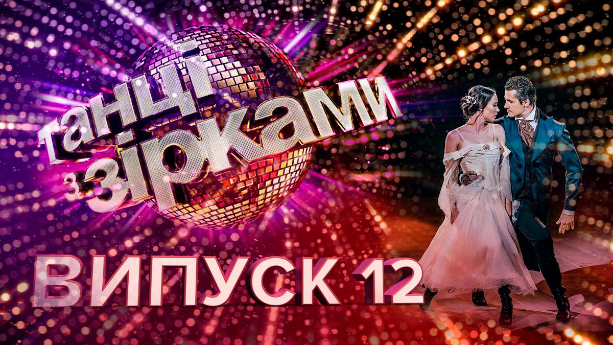 Танці з зірками 2019 – 12 випуск дивитися онлайн 10.11.2019