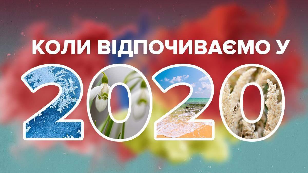 Выходные 2020 Украина – Кабмин: календарь выходных и праздников