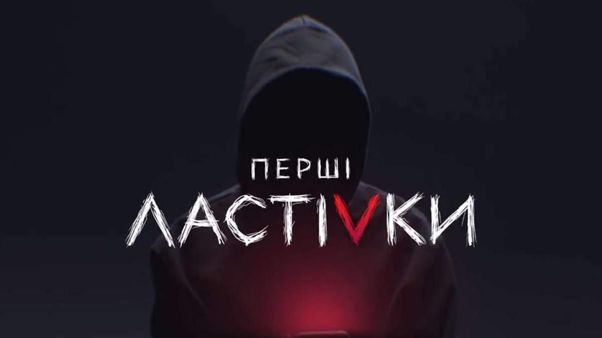 Перші ластівки дивитись 1 серію онлайн безкоштовно - новий серіал 2019