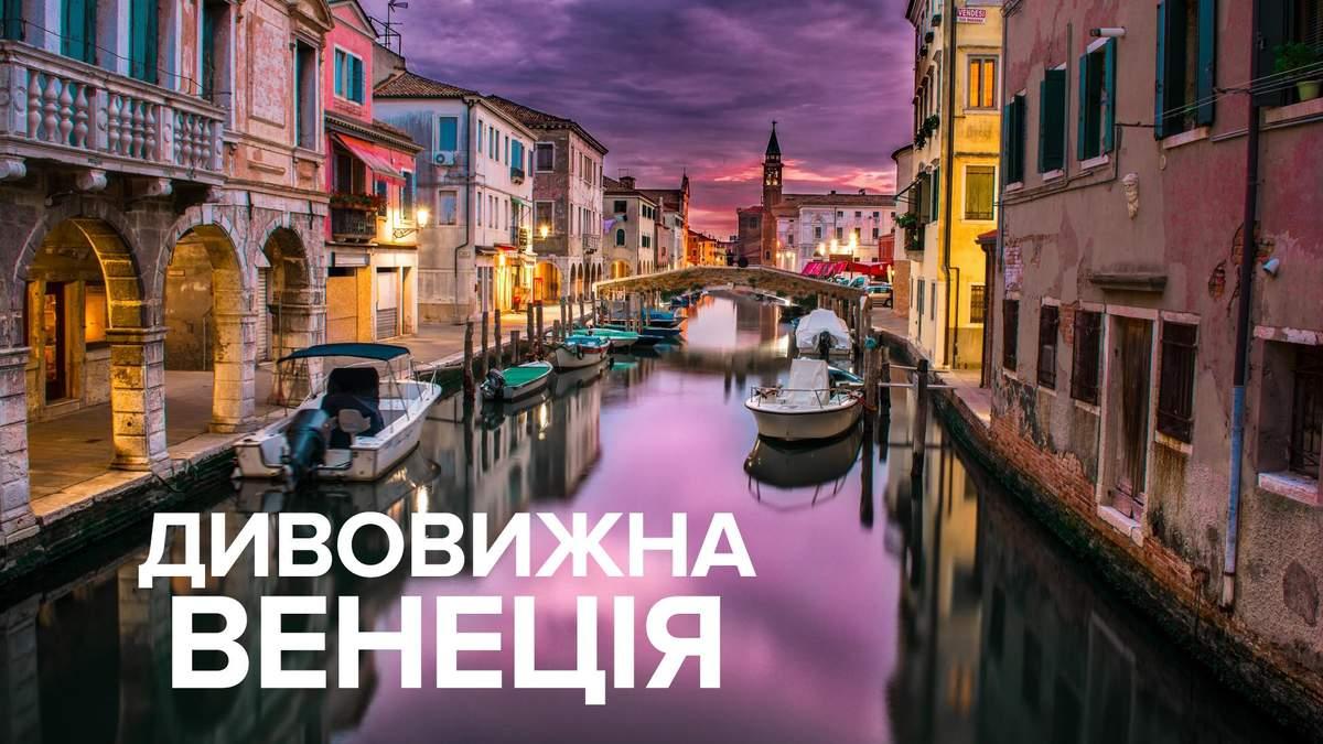 Венеція – місто, яке зникає під водою: що треба встигнути побачити і як добратися з України