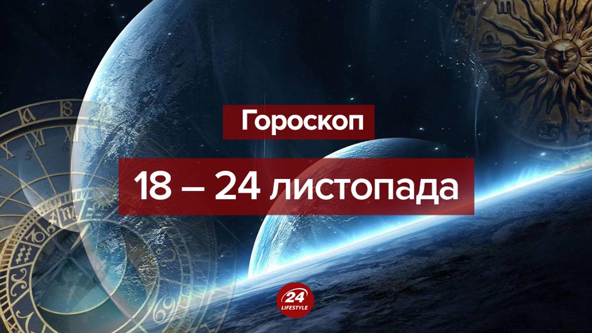 Гороскоп на неделю 18 ноября 2019 – 24 ноября 2019 – гороскоп для всех знаков