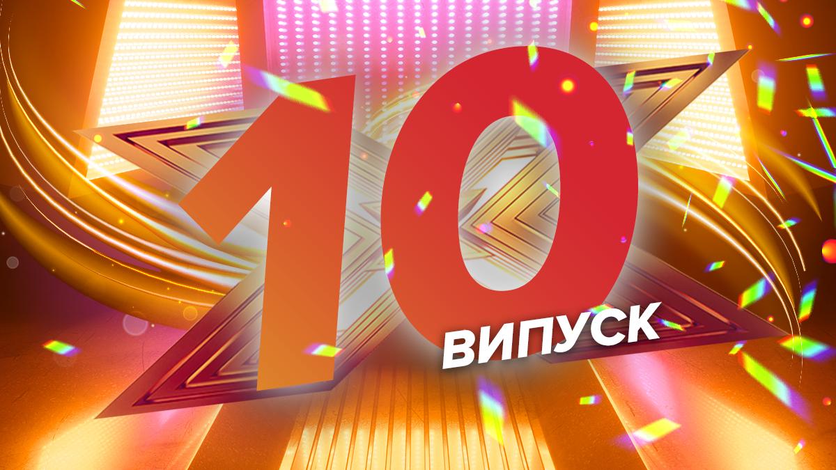 Х-фактор 10 сезон 10 випуск – дивитися онлайн повний випуск 16.11.2019