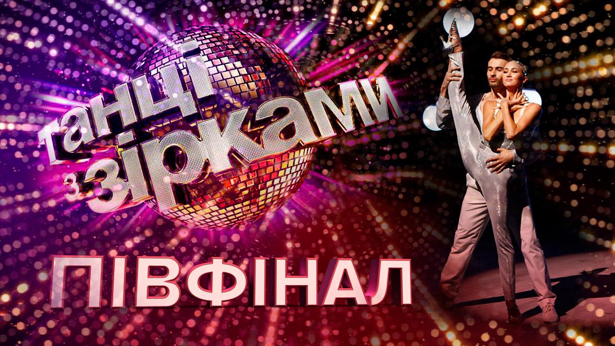 Танці з зірками 2019 – 13 випуск дивитися онлайн 17.11.2019