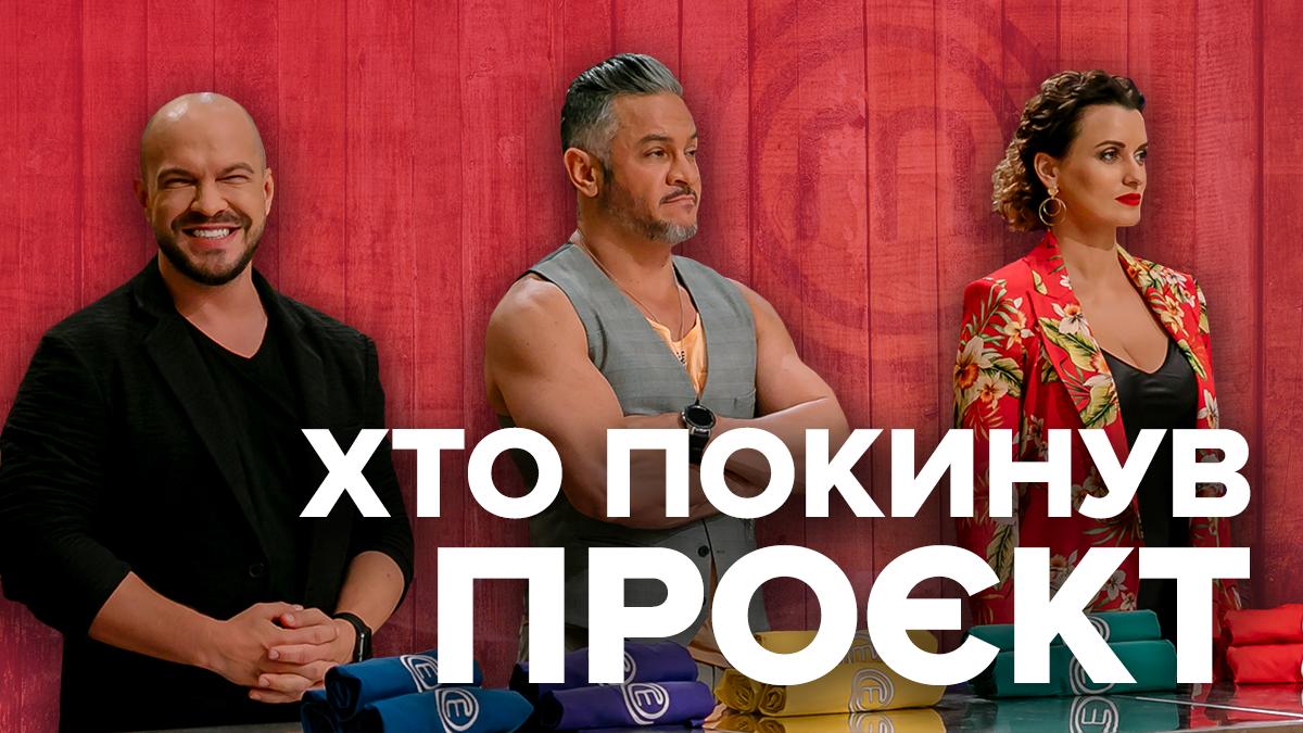 Мастер Шеф 9 сезон 13 випуск – хто пішов 22.11.2019