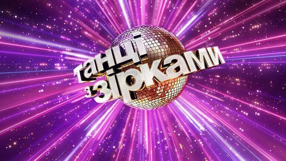 Танцы со звездами 2019 – участники финалисты: кто прошел в финал
