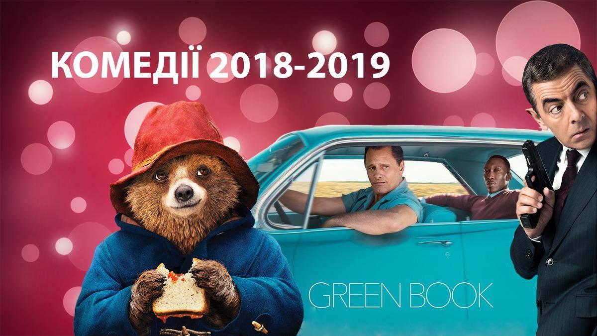 Комедії 2018 – 2019: топ кращих комедій на думку глядачів