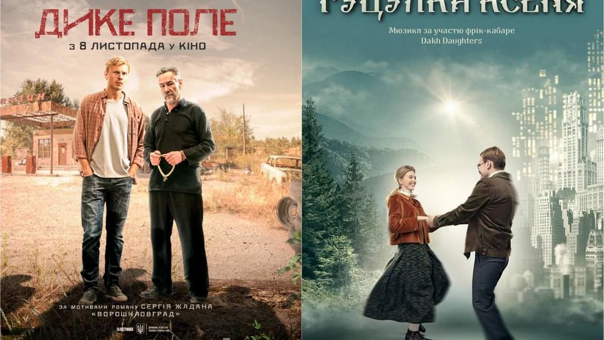 Украинские дни кино в Финляндии