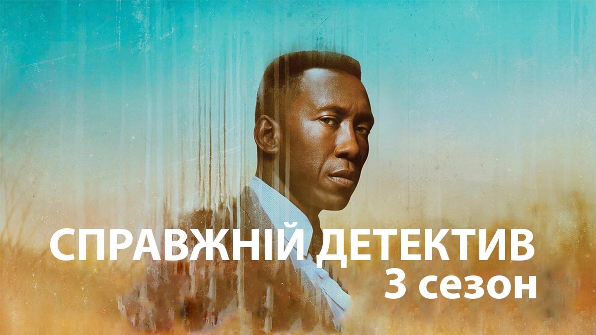 Справжній детектив 3 сезон – трейлер, сюжет, актори серіалу