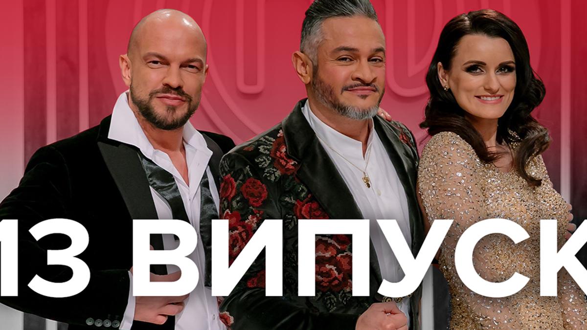Мастер Шеф 2019 – 9 сезон дивитися 13 випуск онлайн 22.11.2019
