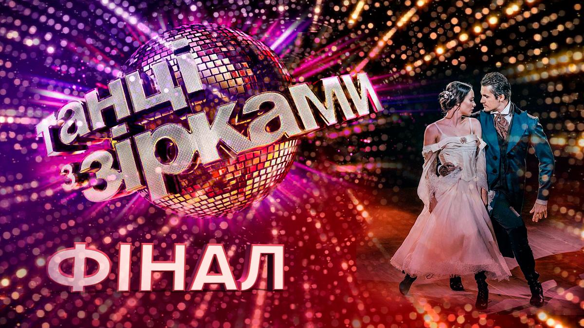 Танці з зірками 2019 фінал – 14 випуск дивитися онлайн 24.11.2019