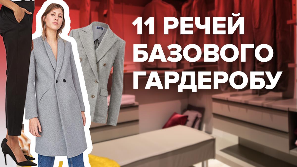 11 речей базового гардеробу, які варто мати у шафі: підказки від стиліста