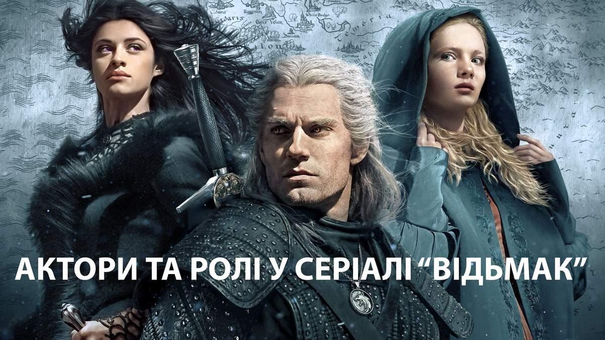 """Сериал """"Ведьмак"""": кому достались главные роли в популярной фэнтезийной экранизации"""