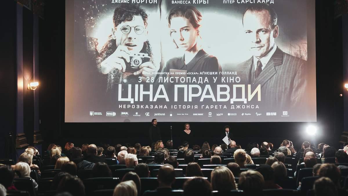 """Фільм """"Ціна правди"""" у Львові"""