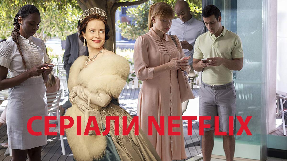 Сериалы Netflix 2019 (Нетфликс 2019) – смотреть трейлеры и список сериалов