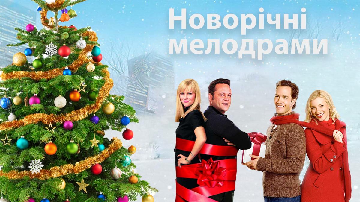 Фильмы на Новый год 2020 и Рождество – мелодрамы