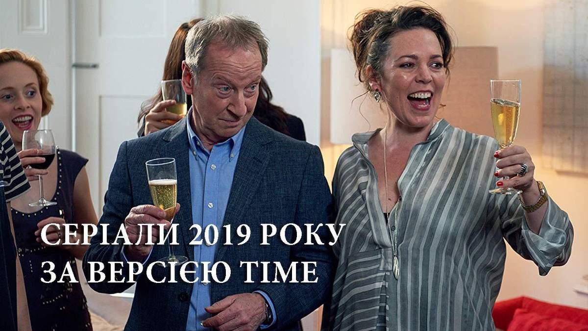 Серіали 2019 року