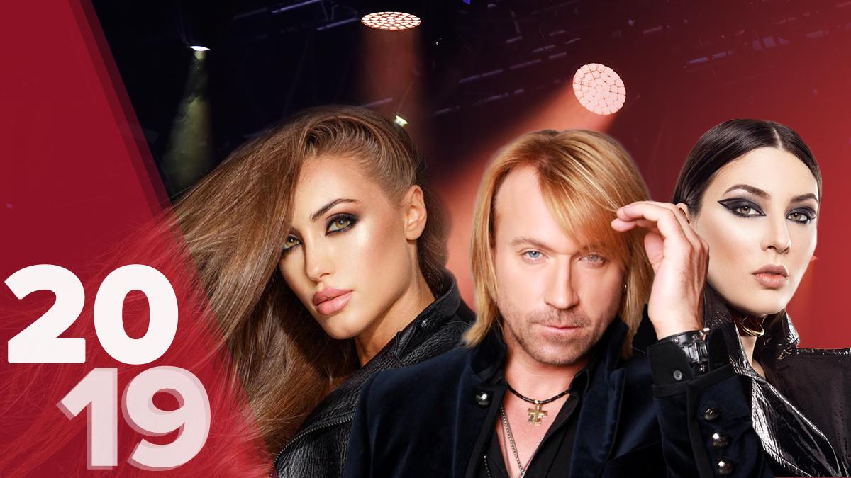Самые резонансные скандалы, которые всколыхнули украинский шоу-бизнес в 2019 году