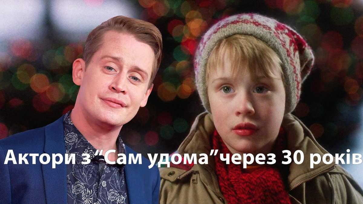 Актори Один вдома тоді і зараз – як виглядають актори Один вдома зараз