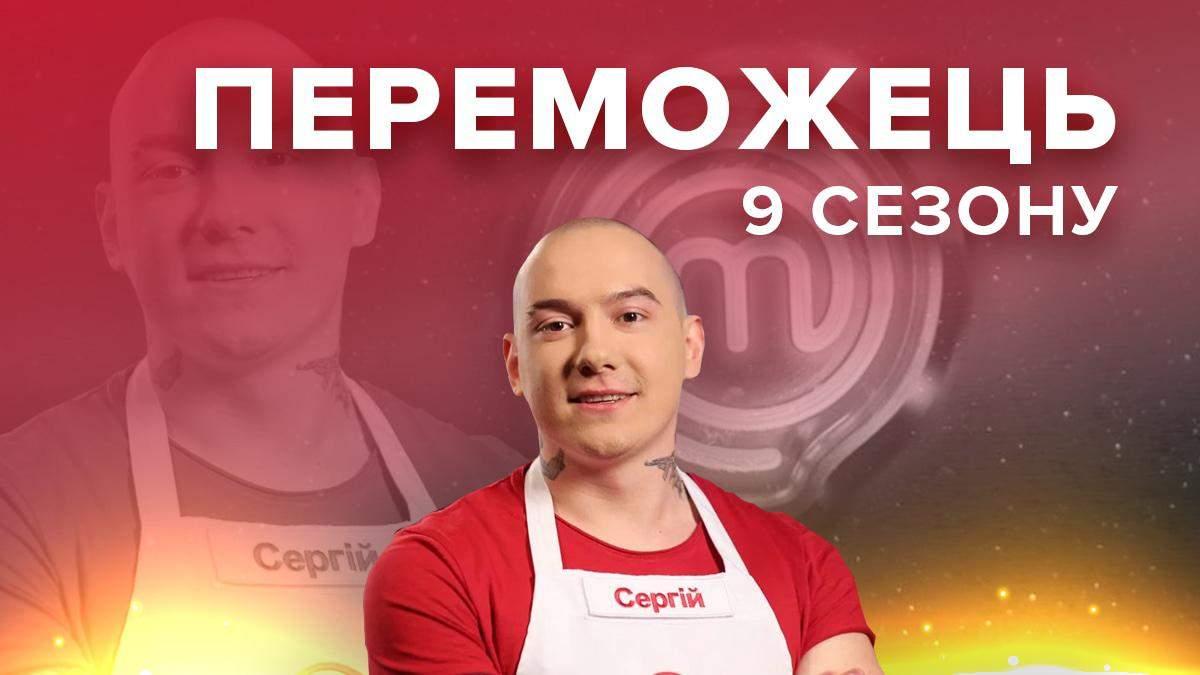 Переможець Мастер Шеф 9 сезон Сергій Денисов – біографія переможця