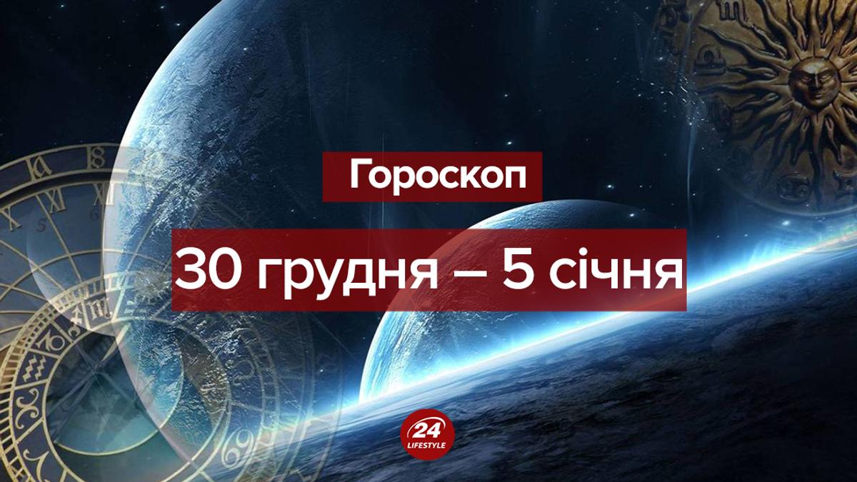 Гороскоп на тиждень 30 грудня 2019 – 5 січня 2020 для всіх знаків Зодіаку