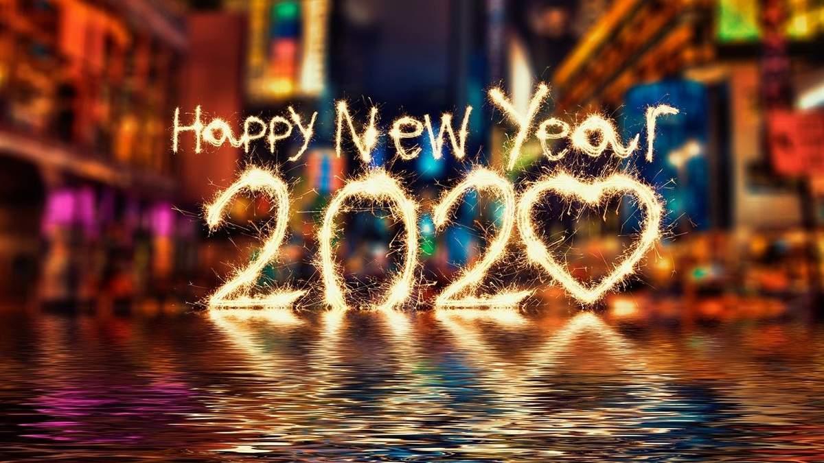 Картинки з Новим роком 2020 – привітання з Новим 2020 роком Щура