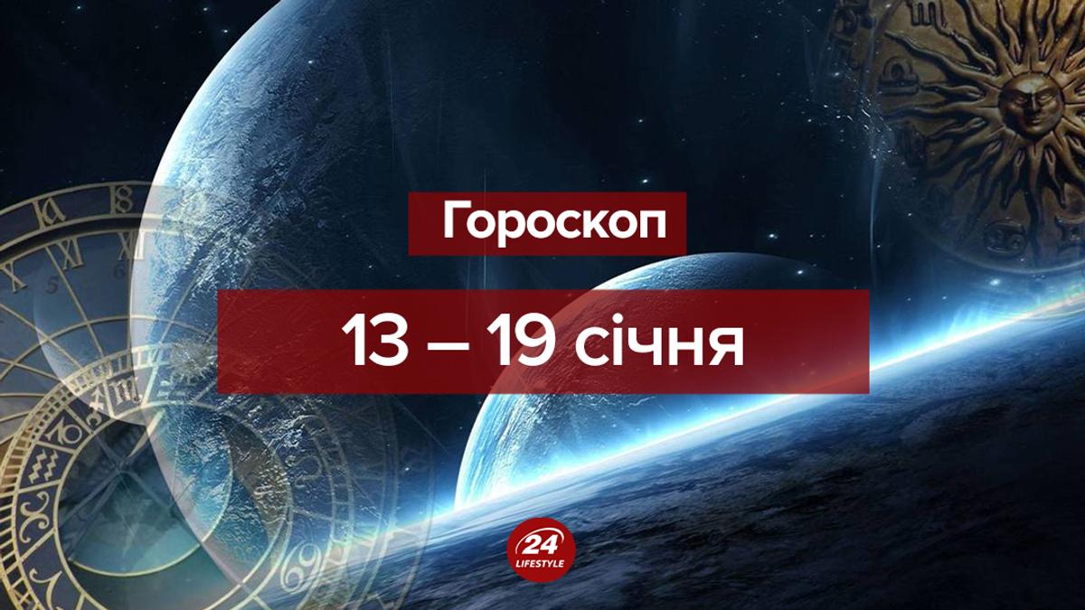 Гороскоп на тиждень 13 січня 2020 – 19 січня 2020 для всіх знаків Зодіаку