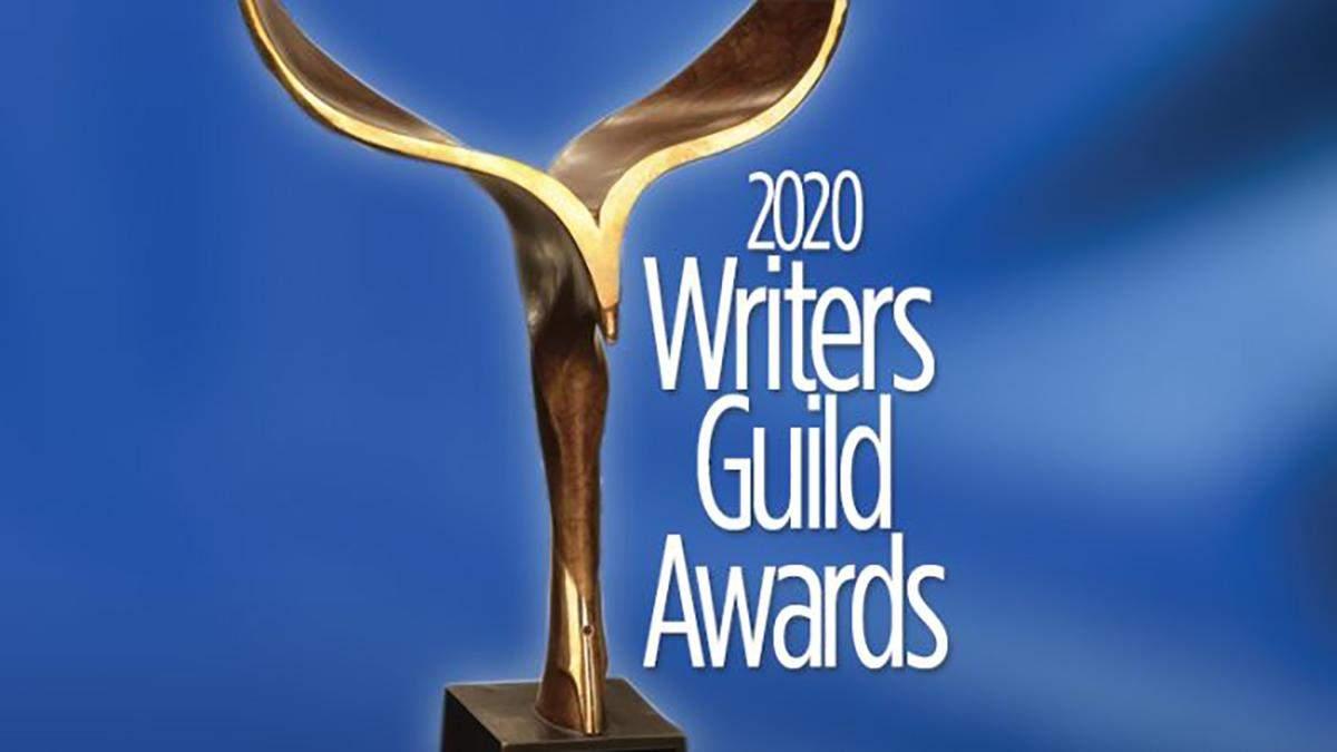 Премия Гильдии сценаристов США