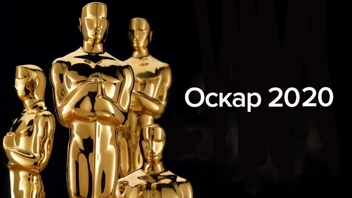 Оскар 2020 номінанти – список претендентів престижної премії