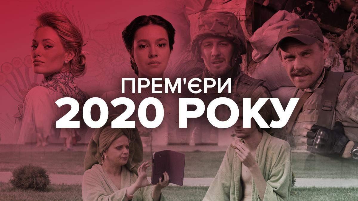 Самые ожидаемые украинские премьеры: какие фильмы стоит посмотреть