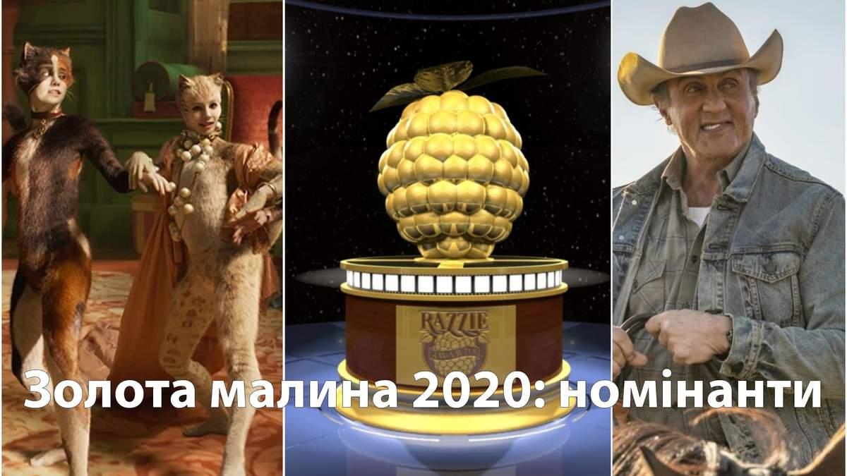 Золота малина 2020 року – список номінантів на премію