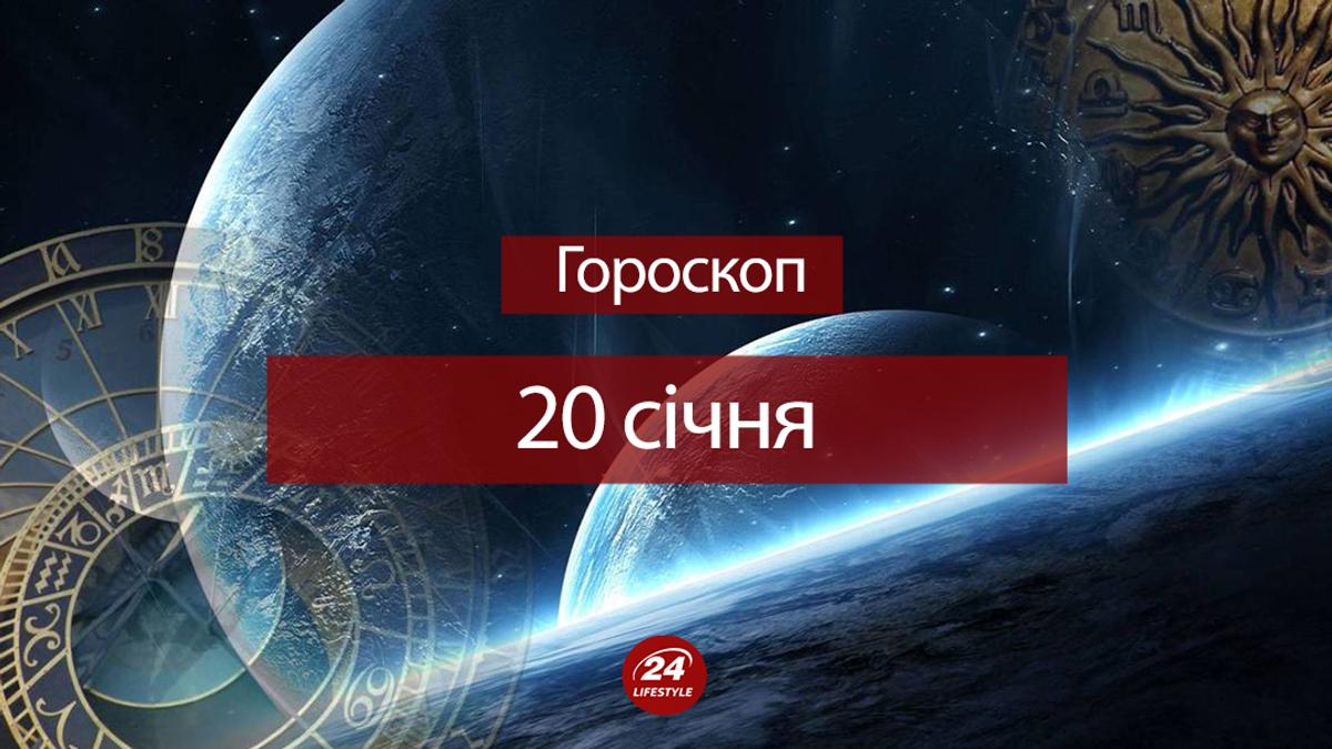 Гороскоп на 20 січня 2020 – гороскоп всіх знаків зодіаку