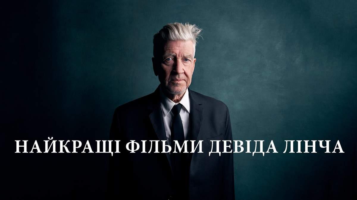 Дэвид Линч