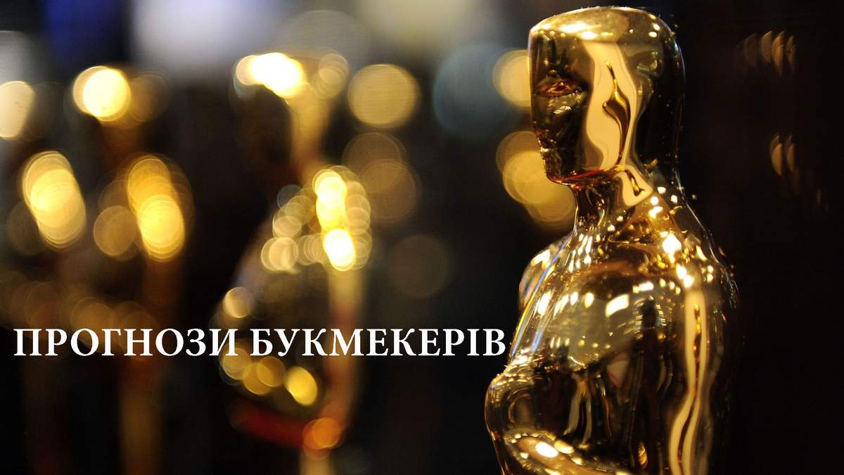 Оскар 2020: прогнози букмекерів на переможців