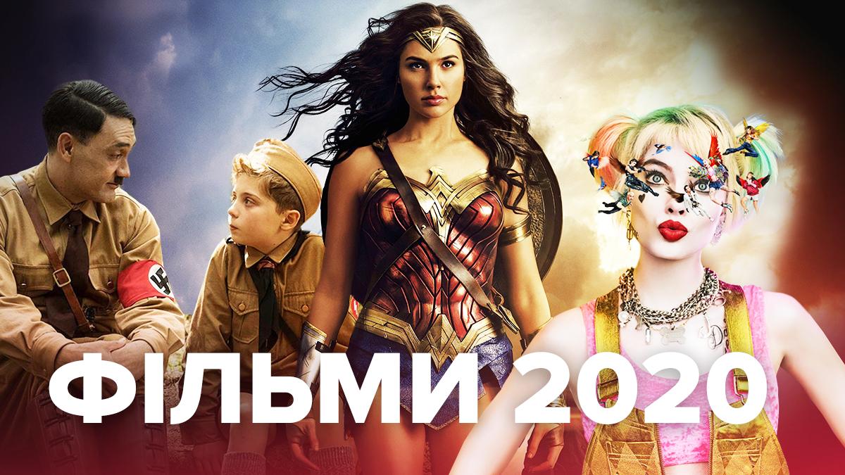 Фільми 2020 року, які не можна пропустити