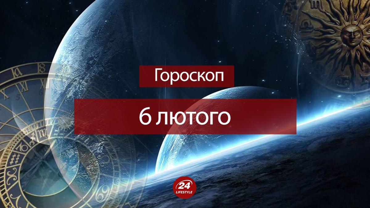 Гороскоп на 6 лютого 2020 – гороскоп всіх знаків