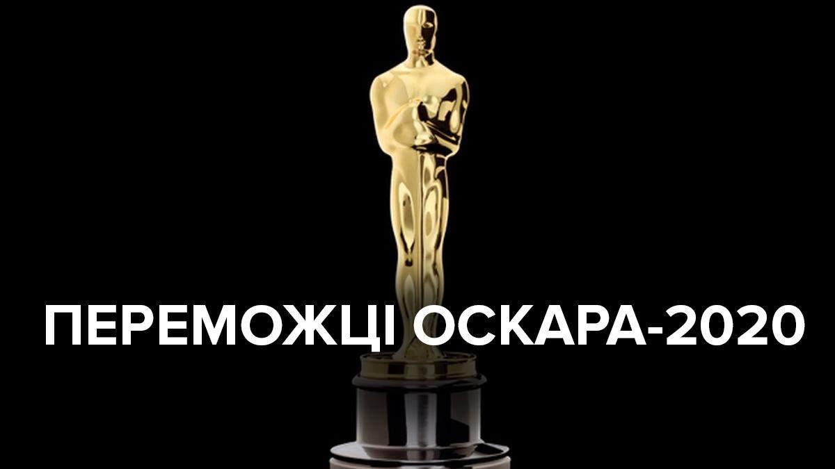 Переможці Оскар 2020 – список переможців у всіх номінаціях