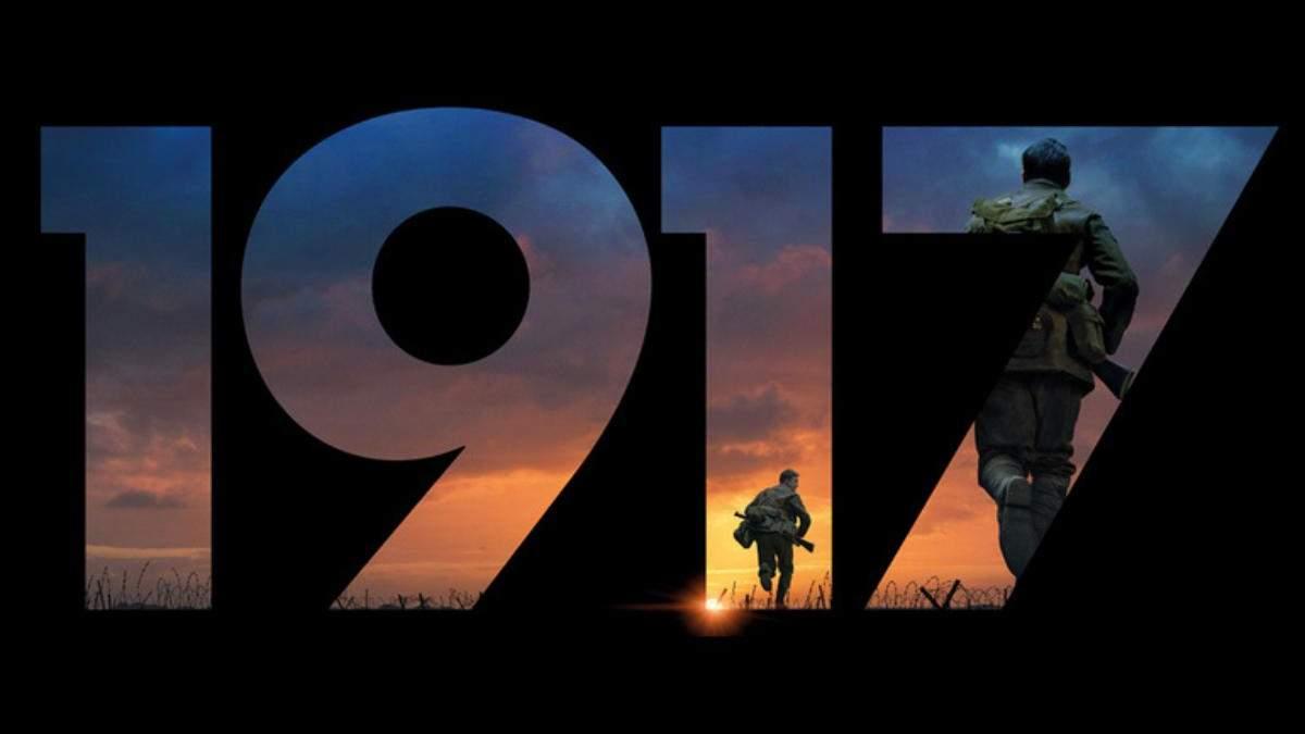 """""""1917"""": антивоєнний маніфест режисера Сема Мендеса"""