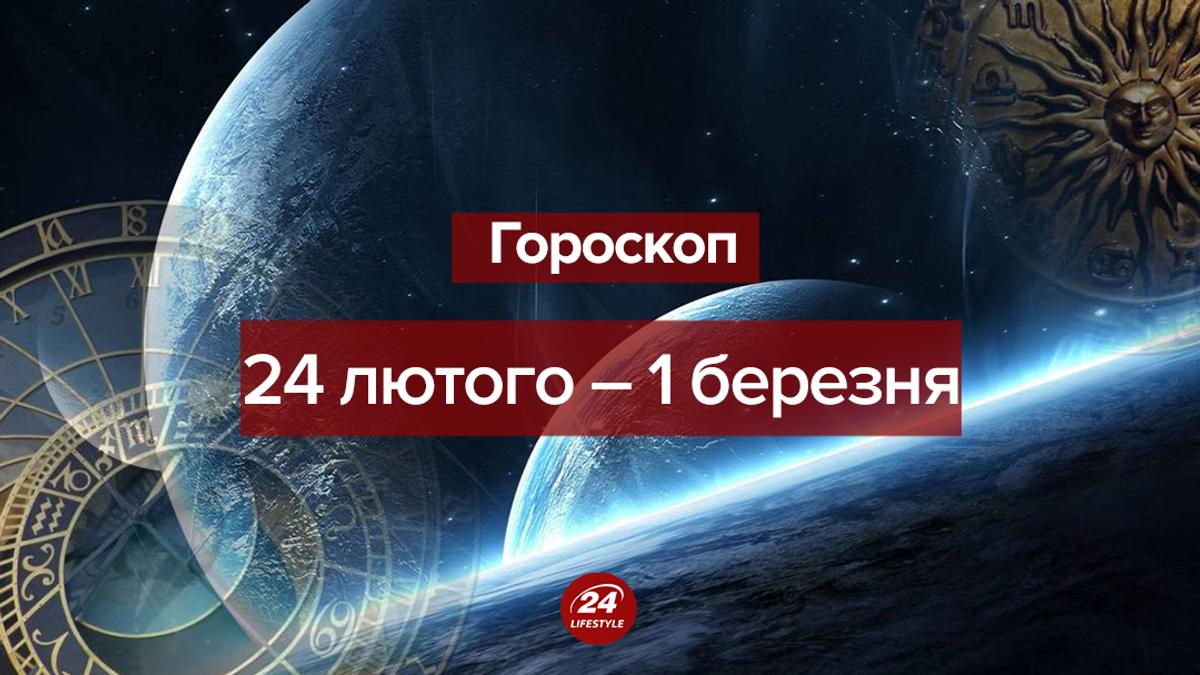 Гороскоп на тиждень 24 лютого 2020 – 1 березня 2020 – гороскоп для всіх знаків