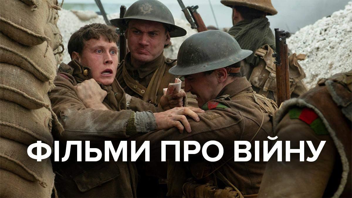 10 фільмів про війну, які варто переглянути
