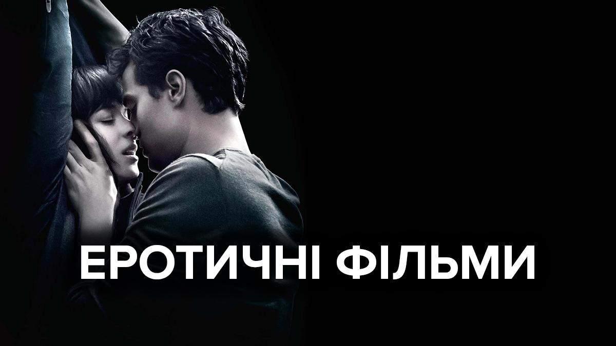 Еротичні фільми ▷ Топ 10 кращих фільмів для дорослих: рейтинг, трейлери