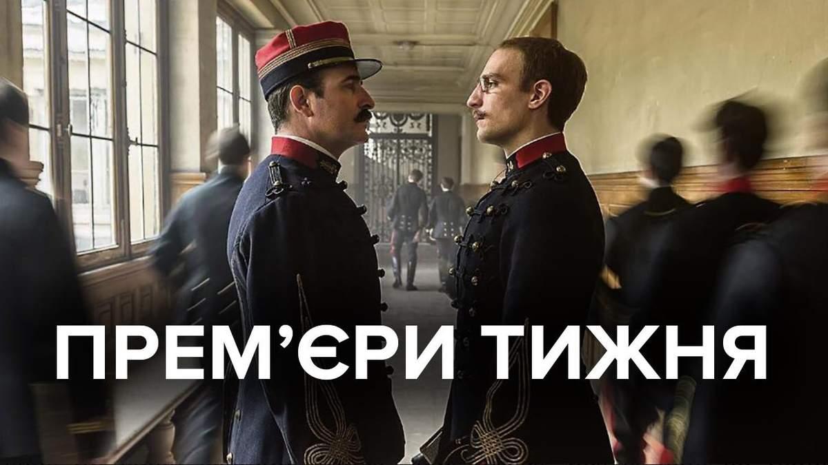 """Що подивитись в кіно цього тижня: український фільм """"Черкаси"""" і байопік про актрису Сіберг"""