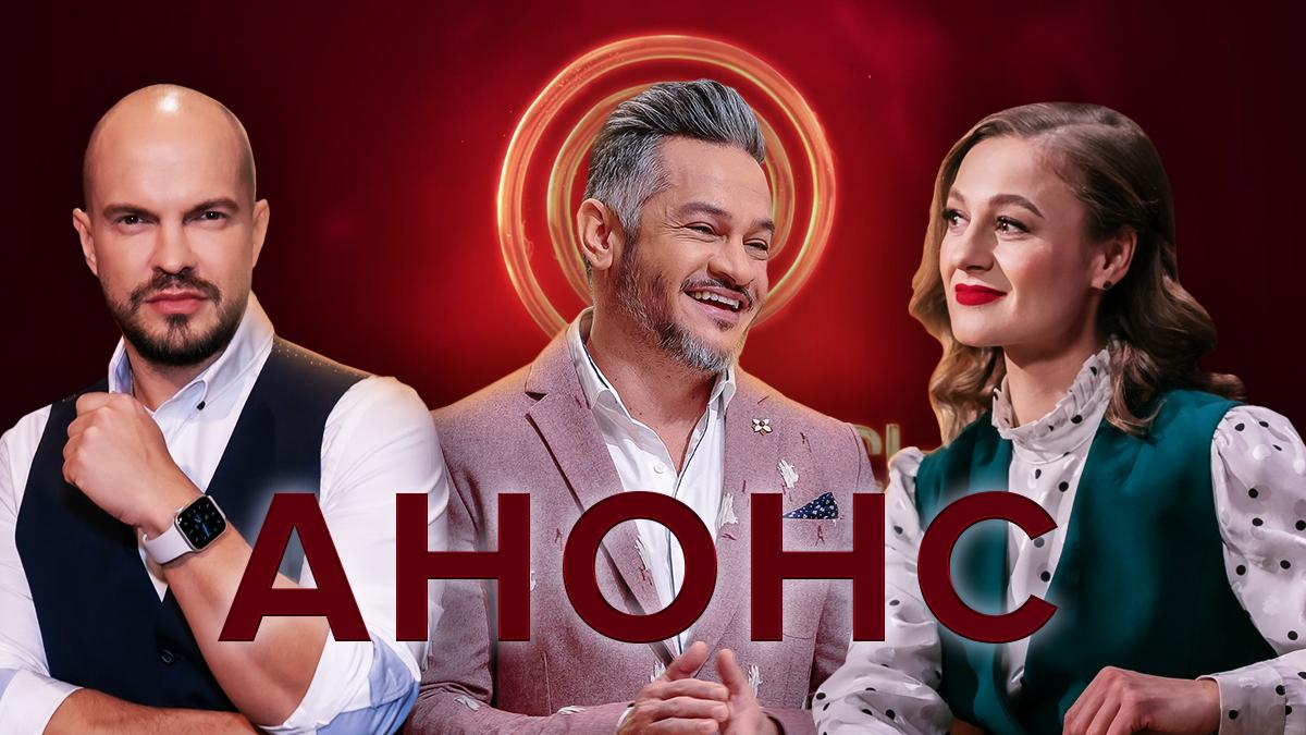 Мастер Шеф Профессионалы 2 сезон: дата выхода кулинарного шоу