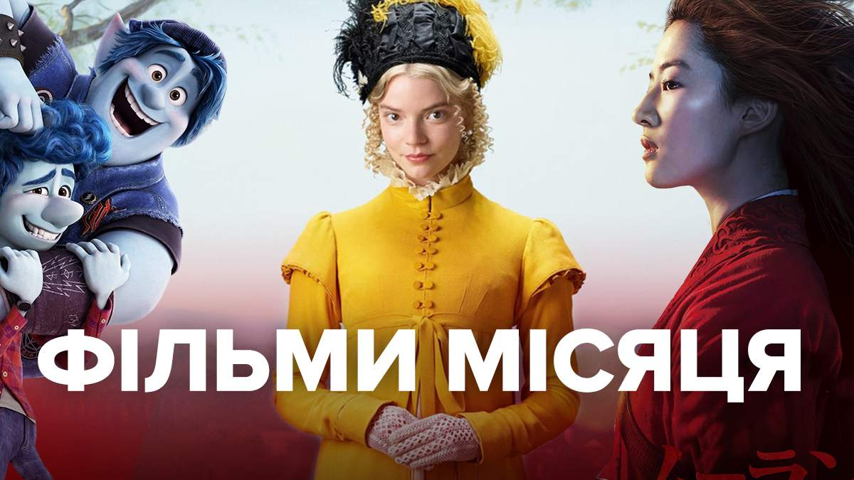 Прем'єри фільмів березня 2020 в Україні – список, трейлери, дати прем'єр