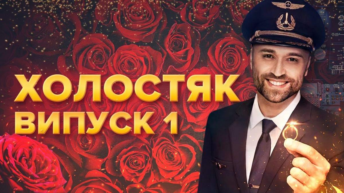 Холостяк 2020 СТБ – 10 сезон 1 випуск дивитися онлайн 06.03.2020