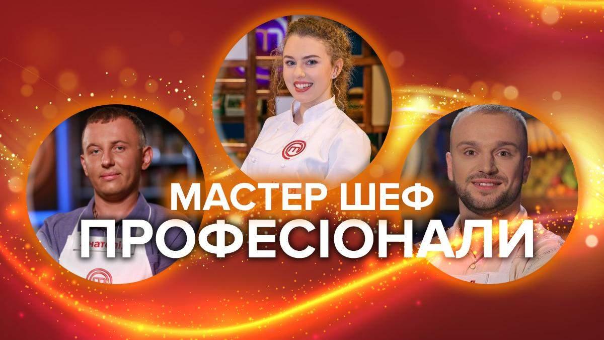 Мастер Шеф Професіонали 2 сезон: учасники у 2020 – список
